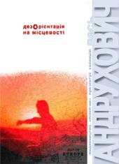 Дезорієнтація на місцевості - фото обкладинки книги