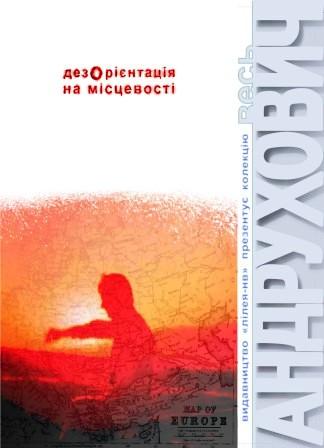 Книга Дезорієнтація на місцевості