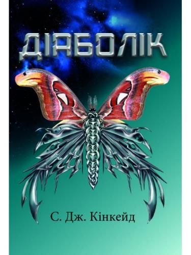 Книга Діаболік