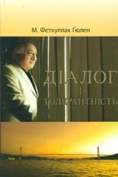 Діалог і толерантність - фото обкладинки книги
