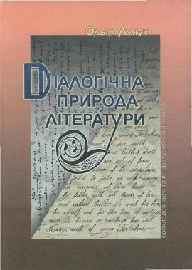 Діалогічна природа літератури. Перекладознавчі та літературознавчі нариси - фото книги