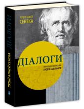 Діалоги - фото обкладинки книги