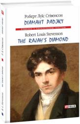 Діамант Раджі / The Rajah's Diamond - фото обкладинки книги