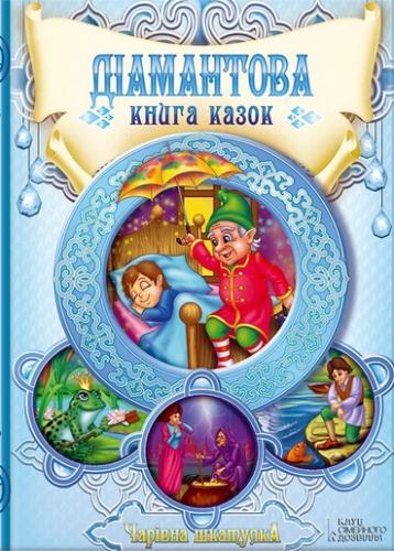 Книга Діамантова книга казок