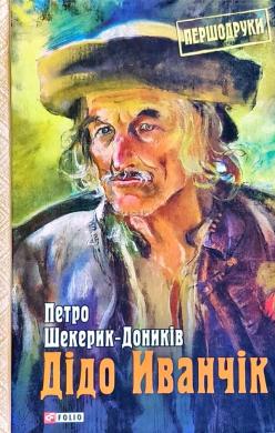 Дідо Іванчік - фото книги