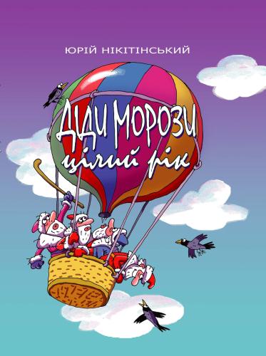 Книга Діди Морози цілий рік