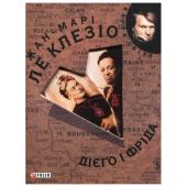 Дiєго i Фрiда - фото обкладинки книги