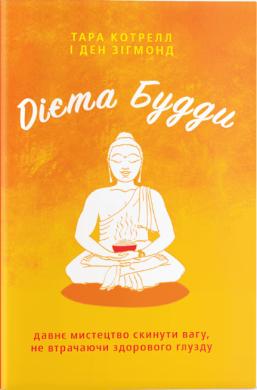Дієта Будди. Давнє мистецтво скинути вагу, не втрачаючи здорового глузду - фото книги