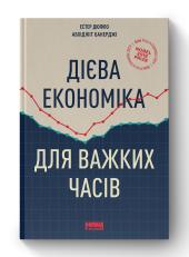 Дієва економіка для важких часів - фото обкладинки книги