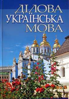 Книга Ділова українська мова