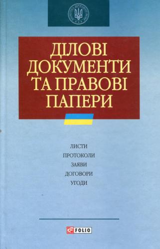 Книга Ділові документи та паперові папери