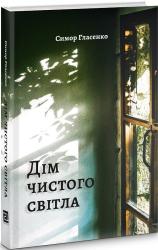 Дім чистого світла - фото обкладинки книги