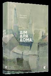 Дім для Дома - фото обкладинки книги