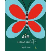 Книга Дім метеликів