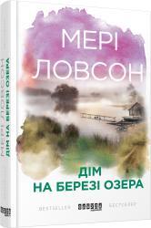 Дім на березі озера - фото обкладинки книги