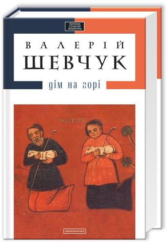 Книга Дім на горі