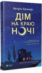 Дім на краю ночі - фото обкладинки книги