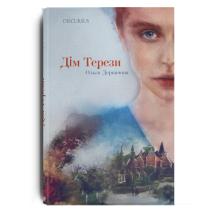 Книга Дім Терези