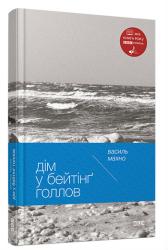 Дім у Бейтінг Голлов - фото обкладинки книги