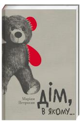Дім, в якому - фото обкладинки книги