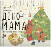Діно-мама. Твоя святково-зимова історія - фото обкладинки книги