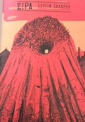 Діра - фото обкладинки книги