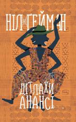 Дітлахи Анансі - фото обкладинки книги