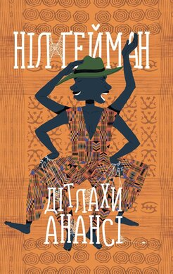 Дітлахи Анансі - фото книги
