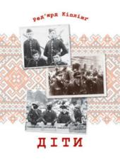 Діти - фото обкладинки книги