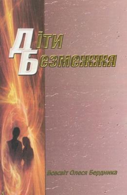 Книга Діти Безмежжя
