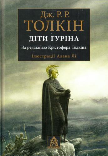 Книга Діти Гуріна