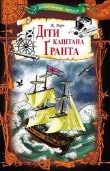 Діти капітана Ґранта - фото обкладинки книги
