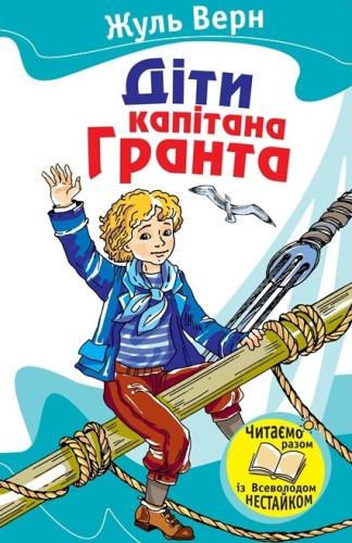 Книга Діти капітана Гранта