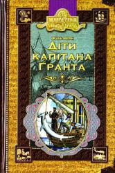 Діти капітана Гранта - фото обкладинки книги