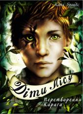 Діти лісу. Книга 1. Перетворення Караґа - фото обкладинки книги