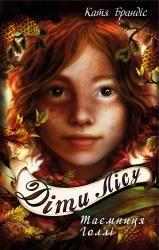 Діти лісу. Таємниця Голлі. Книга 3 - фото обкладинки книги