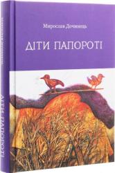 Діти папороті - фото обкладинки книги
