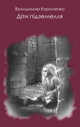 Діти підземелля - фото обкладинки книги