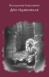 Книга Діти підземелля