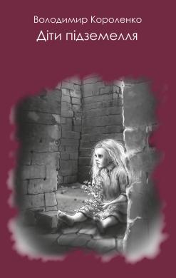 Діти підземелля - фото книги