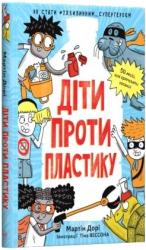 Діти проти пластику - фото обкладинки книги
