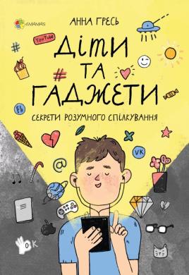 Діти та ґаджети. Секрети розумного спілкування - фото книги