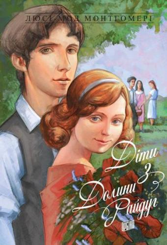Книга Діти з Долини Райдуг