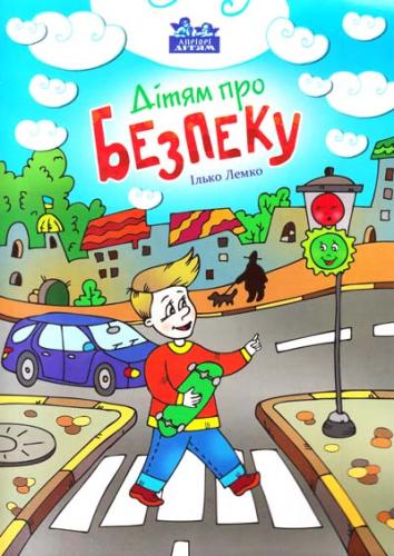 Книга Дітям про безпеку