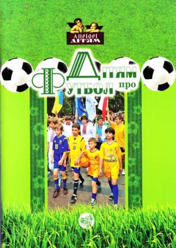 Книга Дітям про Футбол