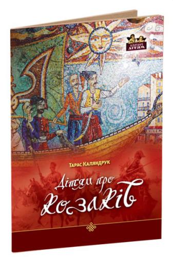 Книга Дітям про козаків