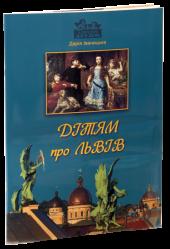Дітям про Львів - фото обкладинки книги