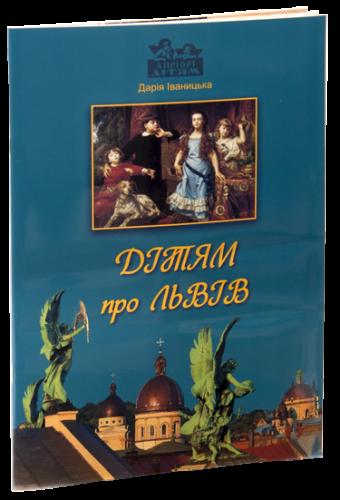 Книга Дітям про Львів