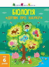 Дітям про науку. Біологія - фото обкладинки книги