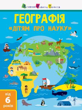 Дітям про науку. Географія - фото книги